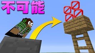 【マイクラ】不可能アスレでドッキリ!**罰ゲーム付き** thumbnail