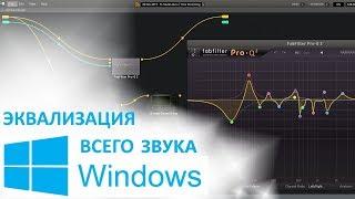 Эквализация всего звука Windows (VST эквалайзер для Windows)