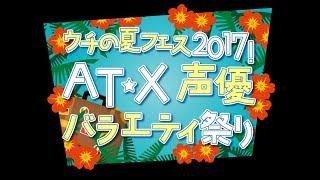 AT-X、夏の恒例企画!! 「ウチの夏フェス2017!」フレッシュ夏フェ...