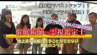 【20190615】催眠術師VS霊視鑑定士
