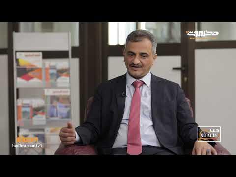#من_عدن | لقاء خاص مع محافظ العاصمة المؤقتة عدن أ/ أحمد حامد لملس
