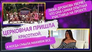 ДОМ 2 СВЕЖИЕ НОВОСТИ Раньше Эфира 9 июля 2019 (9.07.2019)