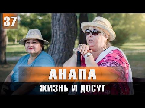 Отзывы о жизни в Анапе. Как погода влияет на человека. Стоит ли переезжать в Анапу. Климат Кубани