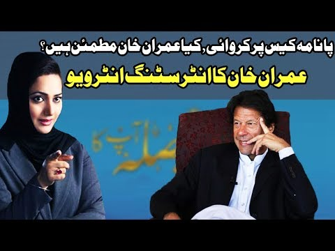 Imran Khan Exclusive Interview - Faisla Aap Ka - 1 November 2017 | Aaj News