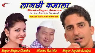 LAGHCI KAMALA NEW SONG !! SINGER JAGDISH KANDPAL & MEGHNA CHANDRA!!