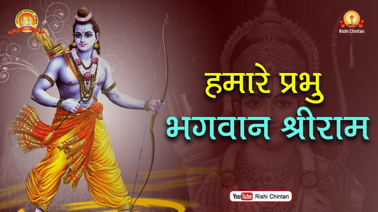 Download हम सबके प्रभु श्रीराम   Hum Sabke Prabhu Shriram   Rishi Chintan