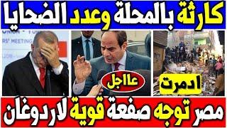 عاجل عدد ضـ _ـحايـ-ـا كارثـ-- ـة المحلة ومصر توجه صفعـ--ـه لاردوغان