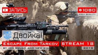🎮 [ЗАПИСЬ СТРИМА] Escape From Tarkov - Двойка! [ВEЧЕРНИЙ] [#18]