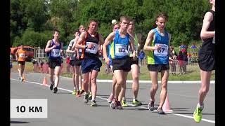 Чемпионат и Первенство России по спортивной ходьбе (10 июня 2018г)