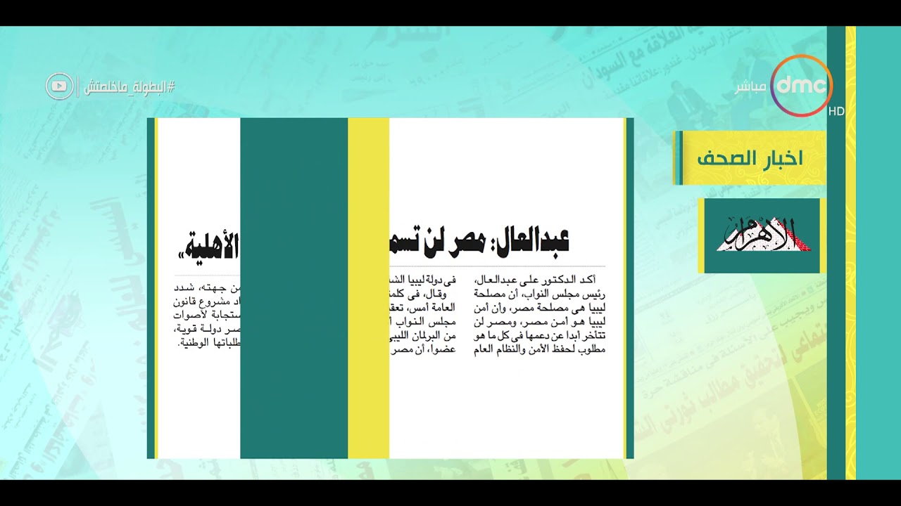 dmc:8 الصبح - آخر أخبار الصحف المصرية 15-7-2019