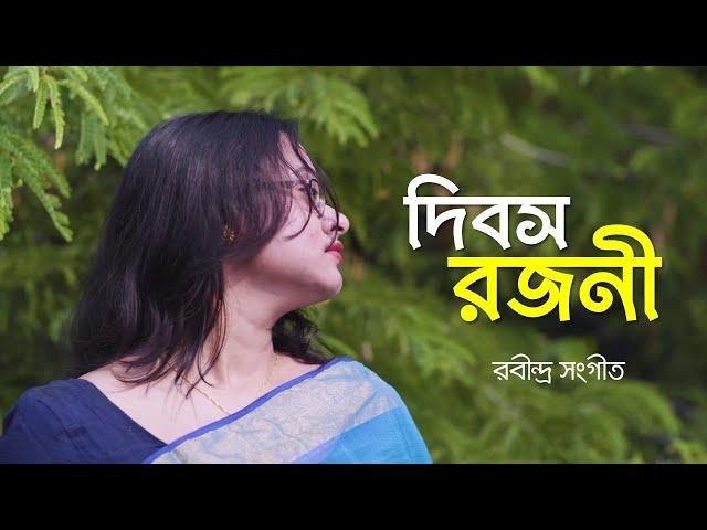 Dibosh Rajani | Rabindra Sangeet |  Garima Hom Roy | Folk Studio Bangla Song 2021