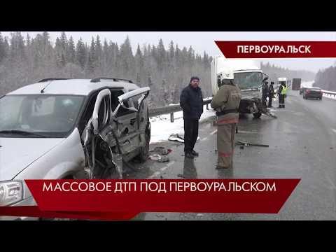 В массовом ДТП под Первоуральском погибли три человека /Свердловская область