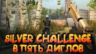 Silver Challenge - В Пять Диглов #15 | CS:GO