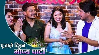 Pooja Sharma को गोप्य वर्थ डे पार्टीमा को को पुगे ? सुदर्शन र आकाशले दिए एउटै आशिष  