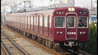 走行音 / 阪急3300系 3309F(異音車) 抵抗制御(東洋 TDK-831-A) 茨木市→摂津市