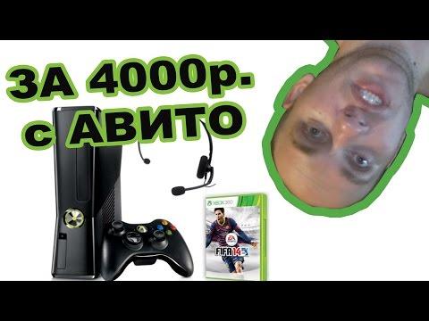 XBOX360 ЗА 4000р. с АВИТО И СБРОС РОДИТЕЛЬСКОГО КОНТРОЛЯ