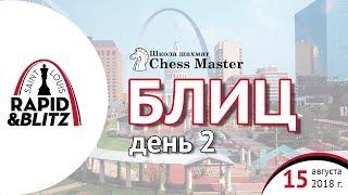 Saint Louis Rapid & Blitz 2018: Блиц - День 2. МФ Максим Омариев. Шахматы(, 2018-08-15T23:15:39.000Z)