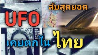 10 อันดับ ภาพยูเอฟโอประเทศไทย