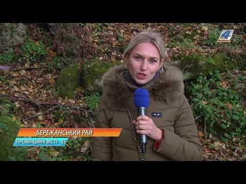 TV-4: Цікаві та ексклюзивні місця Бережан. Дендропарк Рай