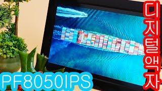 카멜 디지털액자 PF805IPS  풀HD 8인치 모니터…