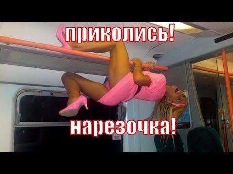ПРИКОЛЫ 2018 ржака до слез угар прикол - ПРИКОЛЮХА/PRIKOLY rzhaka 2018 to tears frenzy the trick.