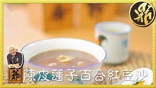 阿爺廚房 | 陳皮蓮子百合紅豆沙