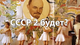 СССР 2 будет?/Либеральная возня/Москва не Россия