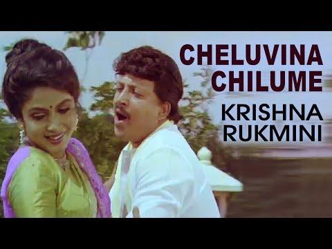 Cheluvina Chilume Video Song | Krishna Rukmini | Vishnuvardhan, Ramya Krishna