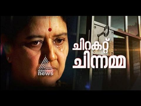 Chirakattu Chinnamma | ചിറകറ്റ് ചിന്നമ്മ | Special Programme based on SC verdict against Sasikala