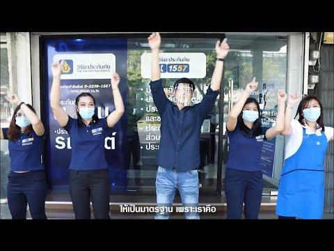 มาตรการป้องกันไวรัส COVID19 สำนักงานตัวแทนวิริยะประกันภัย