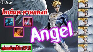 MAEVEL Super War : สอนเล่น Angle ความลับสกิล ที่แทงค์กลัวที่สุด