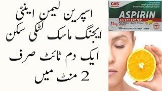Aspirin Lemon Anti Ageing Mask | Latki Skin Aik Dam Tight | Skin Care Tips | Whitening Tips