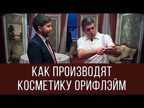 Владимир Мигулин | Производство косметики oriflame | MBF 2019