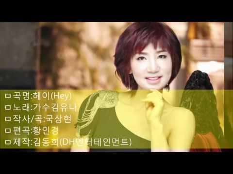 헤이(Hey)_가수김유나