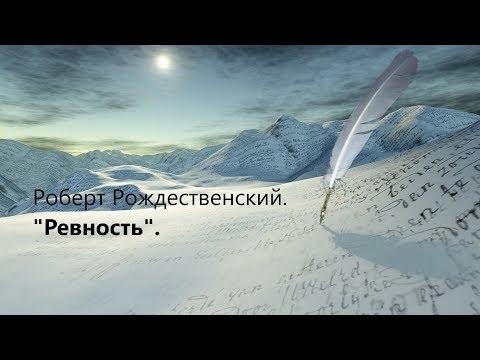 Стихи о любви. Р. Рождественский. Ревность