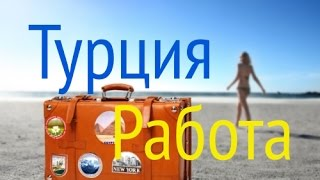 работа в турции для белорусов вакансии
