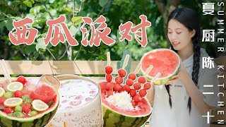 4 Watermelon Dessert Recipes | 雪碧西瓜飲/清涼西瓜露/西瓜西米露/酸奶西瓜冰!| Summer Kitchen•夏廚陳二十【333】