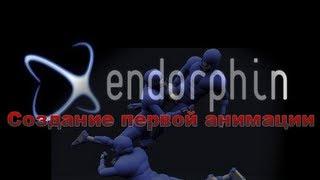 Создание анимации в Endorphin 2.5.2 [Обучение на Русском]