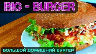 БУРГЕР Такой вы ещё не ели Рецепт Большого и сочного бургера