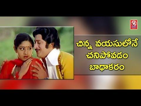 Super Star Krishna And Vijaya Nirmala Speaks About Indian Film Actor Sridevi | V6 News
