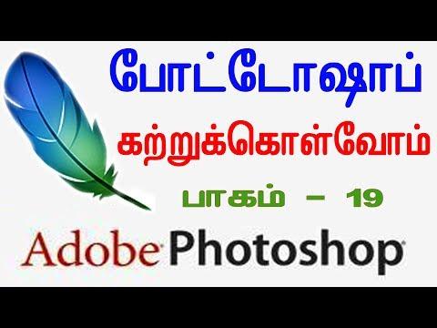 போட்டோஷாப்  கற்றுக்கொள்ளலாம் வாங்க | Learn Photoshop in Tamil | Chapter 19 - VISITING CARD DESIGNING