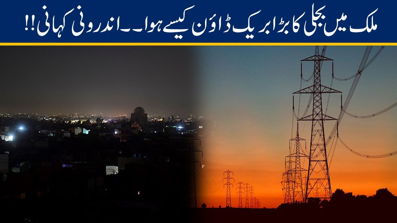 How Mega Blackout Happened In Pakistan? Inside Story