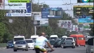 В Кыргызстане штрафы за нарушение ПДД увеличили в 10 раз(, 2014-06-29T20:01:17.000Z)