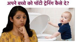 अपने बच्चे को पॉटी ट्रेनिंग कैसे दे? how to give potty training to your baby?