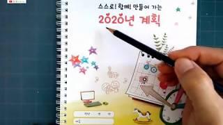 성신초등학교 자기주도학습장 작성법 / 플래너 작성법