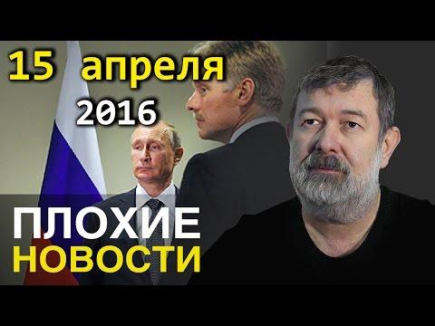 Вячеслав Мальцев | Плохие новости | Артподготовка | 15 апреля 2016
