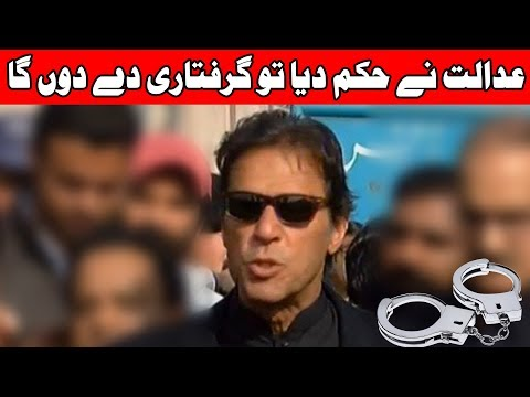 PTI Chairman Imran Khan Media Talk | 2nd January 2018
