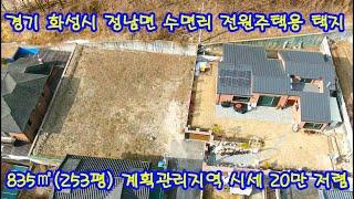 경기 화성시 정남면 수면리 전원주택 택지 835㎡(계획…
