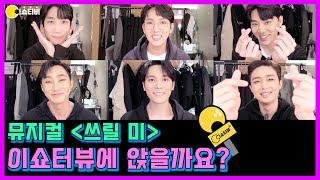뮤지컬 [쓰릴미] 배우들의 찐텐션! '그' 와 '나'의 애정도?!ㅣ이쇼터뷰 9회🕵🏻♀️