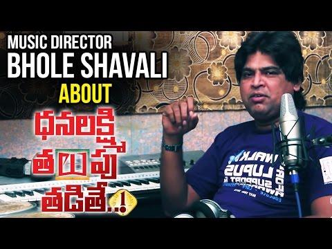 Music Director Bhole Shavali About Dhanalakshmi Thalupu Thadithe Telugu Movie   Dhanraj